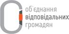 Об'єднання Відповідальних Громадян Logo