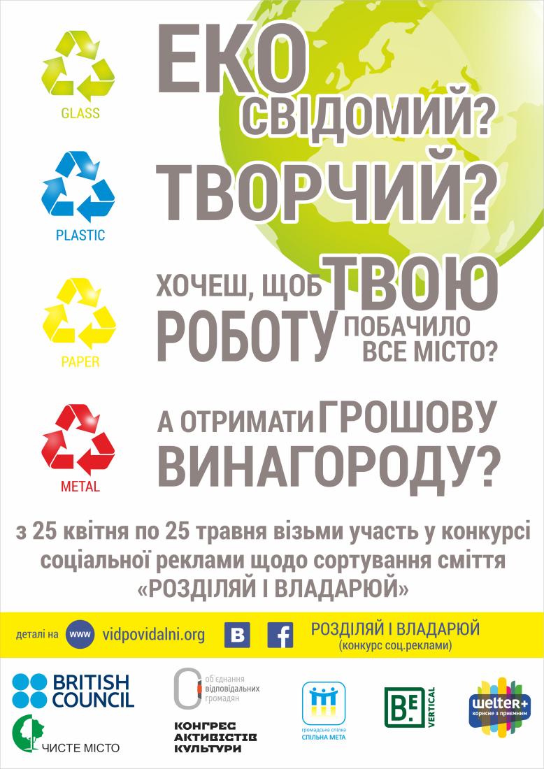 contest Recycle_для сайта