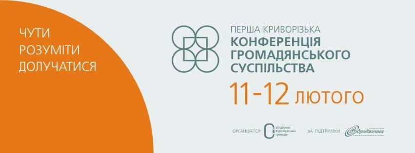 конференція громадянського суспільства