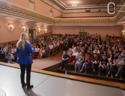 Друга Конференція Громадянського суспільства показала: попри все в місті є потенціал для розвитку!