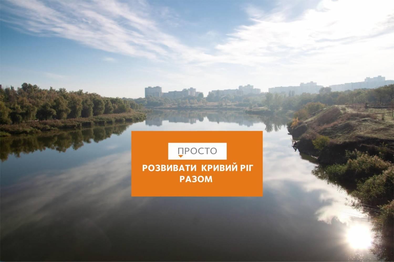 Проект підтримки громадських ініціатив «ПРОСТО»