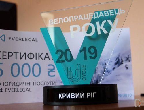 """У Кривому Розі відбувся конкурс """"Велопрацедавець року 2019"""""""