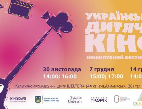 """Кіноклубний фестиваль """"Українське дитяче кіно"""" пройде в Кривому Розі"""