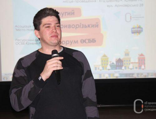 Минулих вихідних відбувся Другий криворізький форум ОСББ