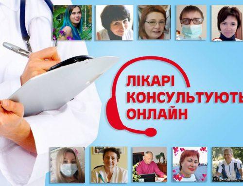 Криворізькі лікарі консультують онлайн