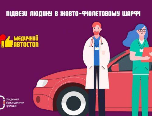 Підвези людину в жовто-фіолетовому шарфі — допоможи медику