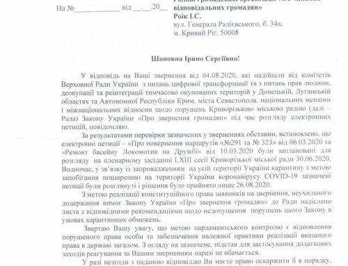 Громадський контроль забезпечує відповідальність органів місцевого самоврядування – Анна Ємельянова