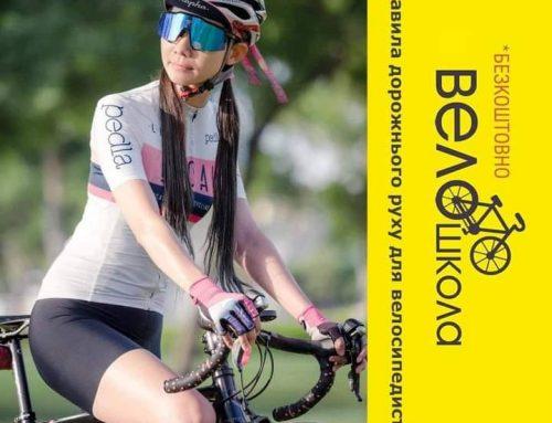 """Устигніть на безоплатні заняття у """"Велошколі: правила дорожнього руху для велосипедистів"""""""
